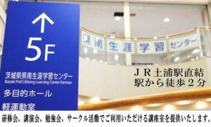 茨城県南生涯学習センター (茨城県土浦市) @ 茨城県南生涯学習センター | 土浦市 | 茨城県 | 日本